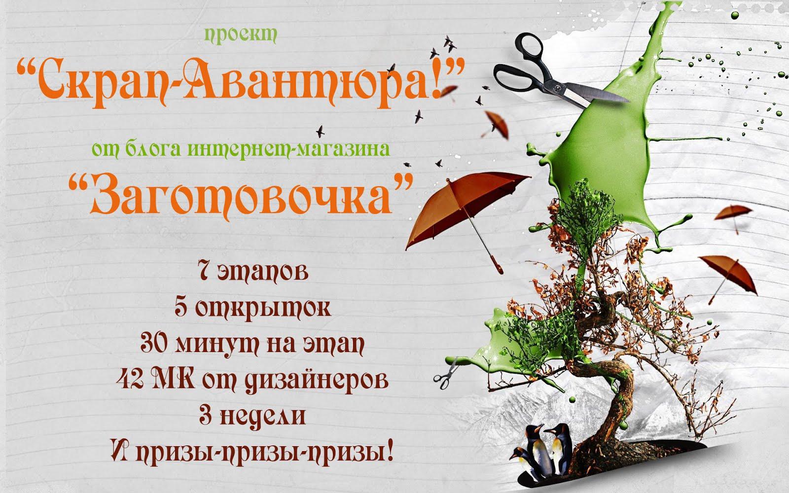 Скрап-Авантюра