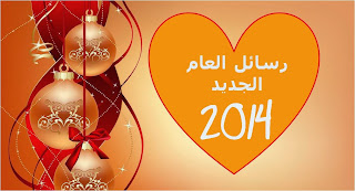 بطاقات عيد الميلاد رأس السنة الجديدة 2014