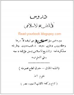 دروس في التاريخ الإسلامي