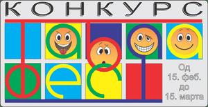 КОНКУРС - ТАБЛА ФЕСТ 19