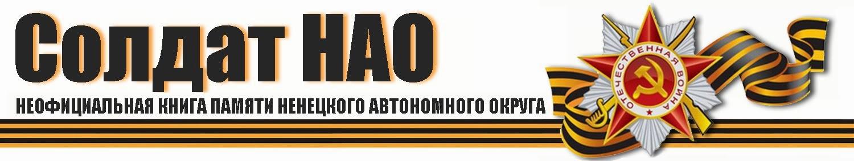 Солдат Ненецкого округа (Солдат НАО)