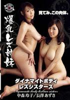 YUYU-002 爆乳レズ姉妹 ダイナマイトボディ・レズシスターズ 中森玲子 長澤あずさ