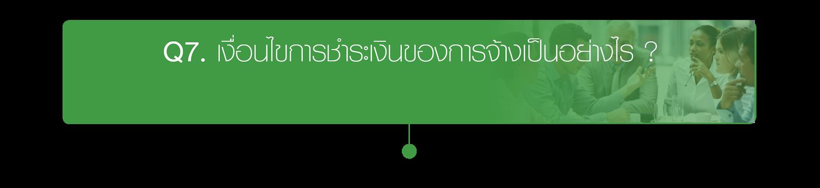 FAQ_img_07