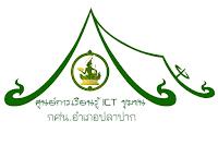 ศูนย์การเรียนรู้ ICT ชุมชน