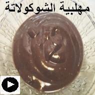فيديو مهلبية الشوكولاتة على طريقتنا الخاصة