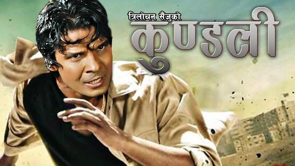 nepali movie kundali poster