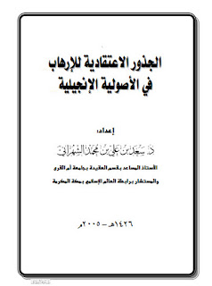 حمل كتاب الجذور الاعتقادية للإرهاب في الأصولية الإنجيلية - سعد الشهراني