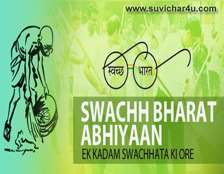 Swachh Bharat Abhiyaan Ek Kadam Swachhata Ki or