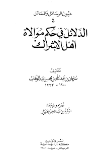 الدلائل في حكم موالاة أهل الشرك -  سليمان بن عبد الله بن محمد بن عبد الوهاب