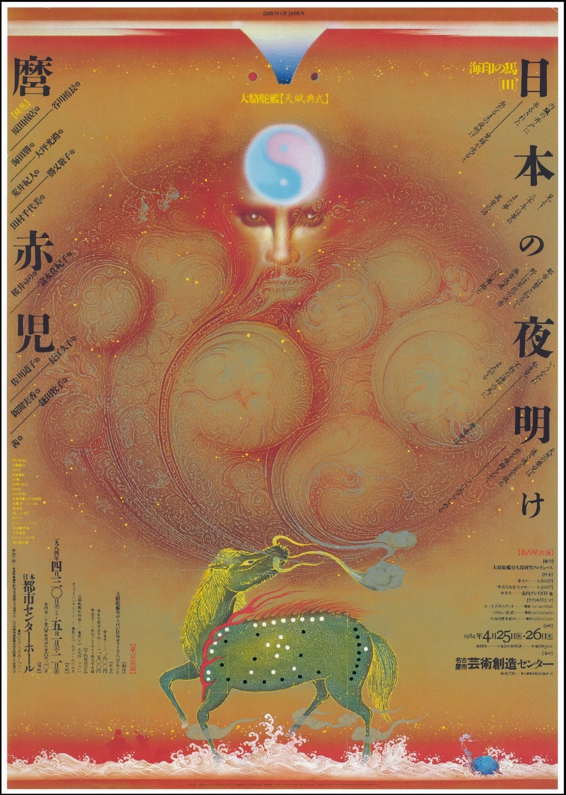 symbolic poster with face in cloud, embellished snorting horse + Japanese text