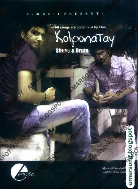 Kolponatey - Shuvo & Druto [Eid Ul Adha Album 2011]