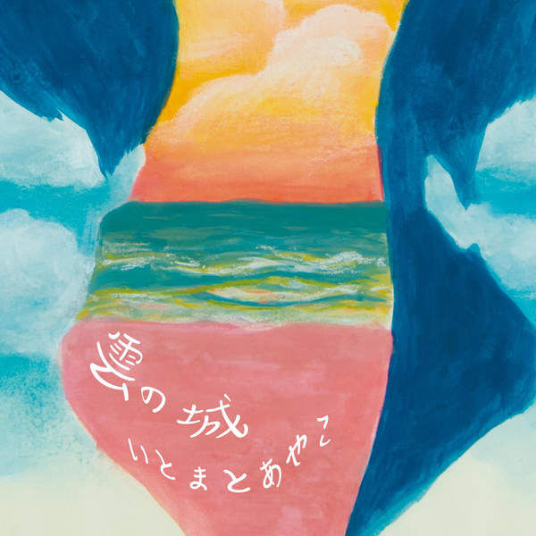 [Single] いとまとあやこ – 雲の城 (2015.12.25 /MP3/RAR)