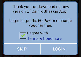 Divya Bhaskar App Paytm Recharge Coupon Rs 50