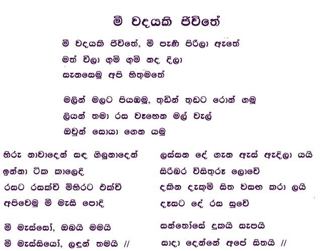 Guitar Guide for Sinhala Songs ~