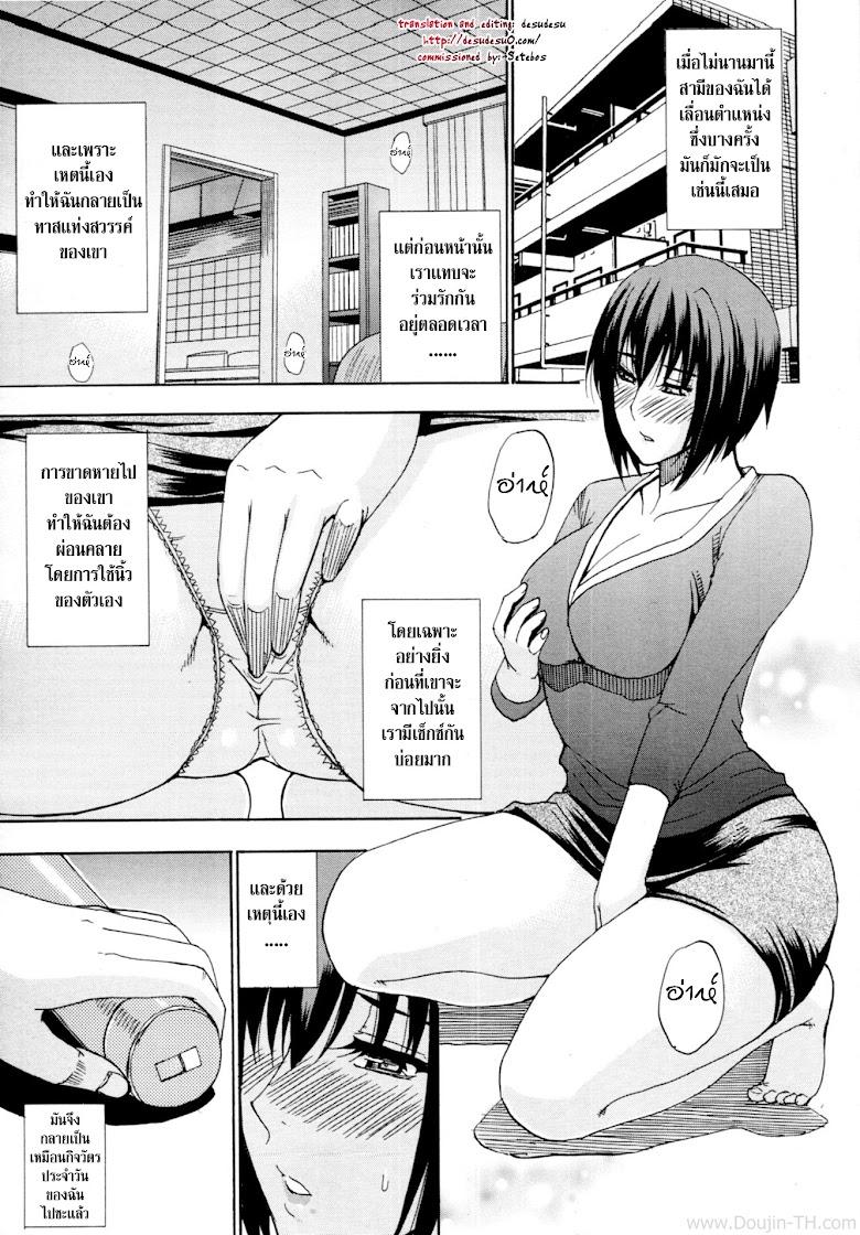ความลับของคาโอริ - หน้า 1