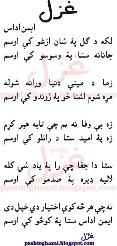 khushal khan khattak pashto poetry pdf