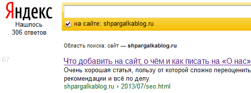 """количество страниц сайта """"Шпаргалка блоггера"""" в индексе Яндекса"""