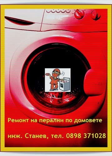 ремонт на перални, ремонт на печки, телевизори