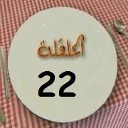 الحلقة 22 برنامج عيش اللحظة