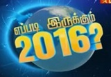 Eppadi Irukkum 2016 New Year Special 01-01-2016 Full video today Neeya Naana 1.1.16 | Vijay tv 2016 new year spl programs Neeya Naana 1st January 2016