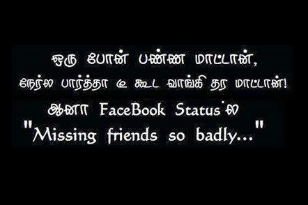 Facebook Friends - Comedy Lines in Tamil
