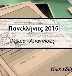 Πανελλήνιες 2015