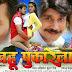 Bhojpuri Box Office: Lahu Pukarela Bumper Opening in Bihar