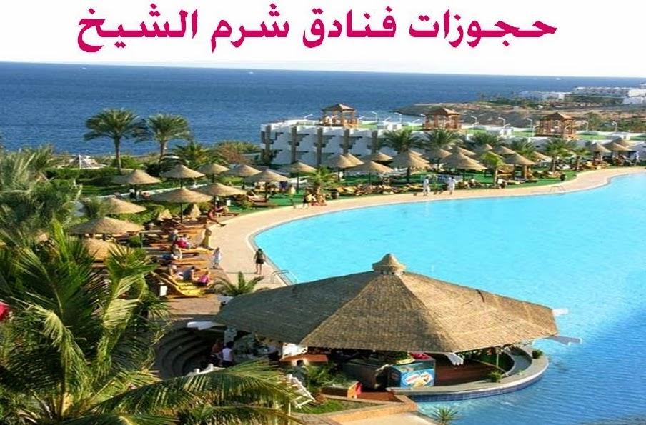 حجز فندق شرم الشيخ