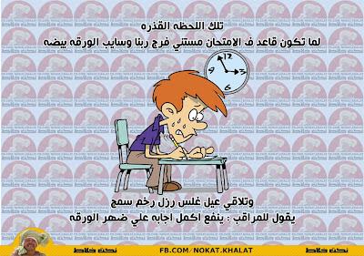 نكت مصرية مضحكة كاريكاتير مصرى مضحك 2013  %D9%86%D9%83%D8%AA+%D9%85%D8%B5%D8%B1%D9%8A%D8%A9+%2898%29