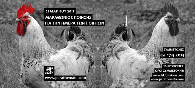 Μαραθώνιος Ποίησης 2013