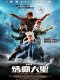 Đại Náo Thiên Cung - A Chinese Tall Story