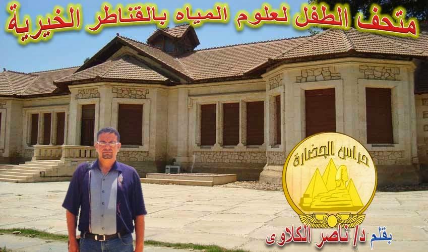 متحف الطفل لعلوم المياه بمدينة القناطر الخيرية بقلم الدكتور ناصر الكلاوى