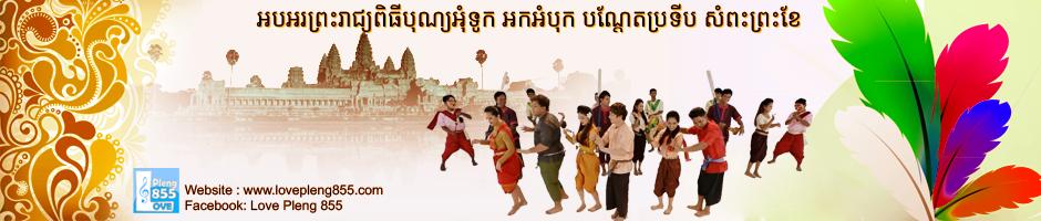 Original Video Kikilu 2014 - Phone Khmer
