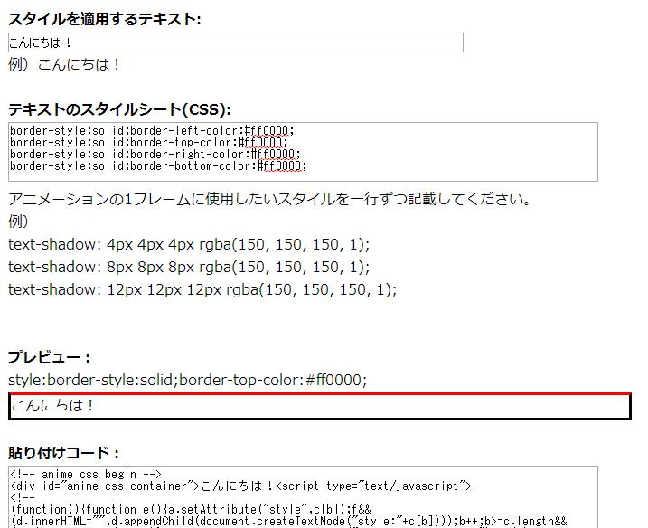 文字へのスタイルシートの適用結果を、アニメーションで表示するJavaScriptコードジェネレータ