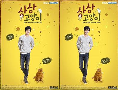 Biodata Pemain Drama Korea Imaginary Cat 2015