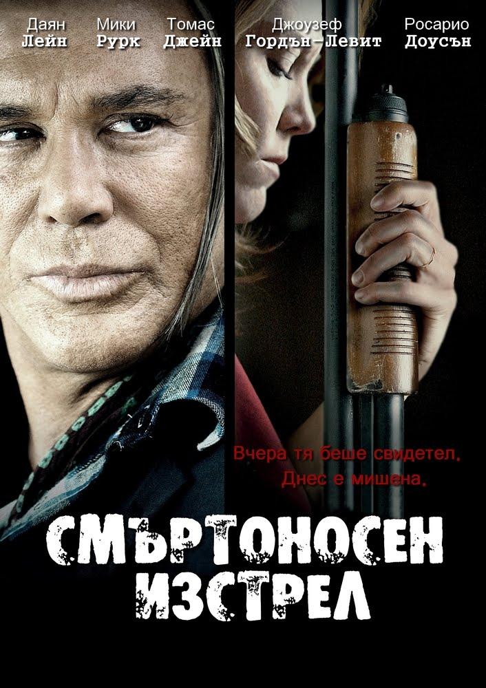 Killshot / Смъртоносен изстрел (2008)