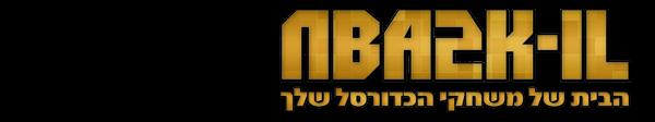NBA2K-IL | נ.ב.א טו קי אי אל