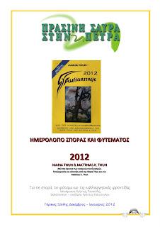 Βιοδυναμικό ημερολόγιο σποράς 2012