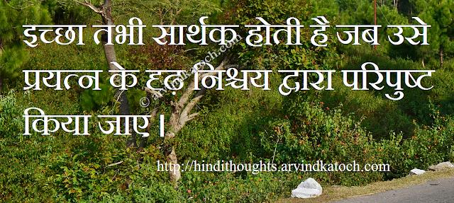 Desire, Determination, corroborated, thought, Quote, Hindi,