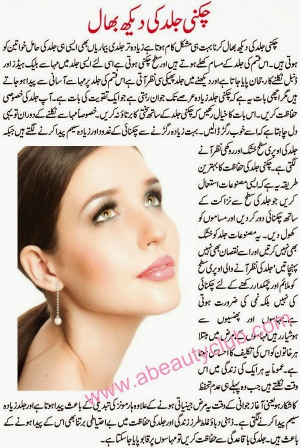 Oily+Skin+Care+Tips+In+Urdu+for+Girls-+(3).jpg