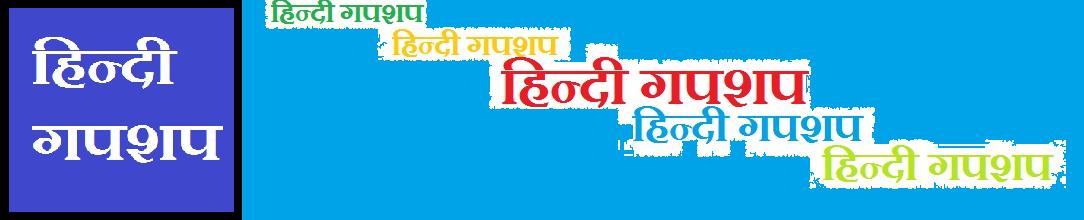 हिन्दी गपशप