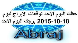 حظك اليوم الاحد توقعات الابراج ليوم 18-10-2015 برجك اليوم الاحد