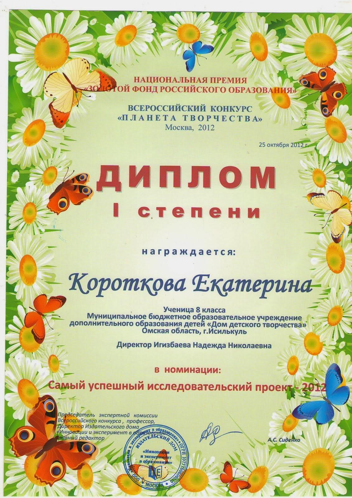 Дипломы и сертификаты учащихся