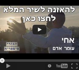 > הלהיט הבא של ישראל: עומר אדם - אחי! שיר הנושא של זגורי אימפריה עונה 2