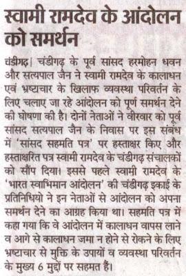 चंडीगढ़ के पूर्व सांसदों हरमोहन धवन एवं सत्य पाल जैन ने स्वामी रामदेव द्वारा कालाधन, एवं भ्रष्टाचार के विरुद्ध चलाये जा रहे आन्दोलन को पूर्ण समर्थन देने की घोषणा की है।