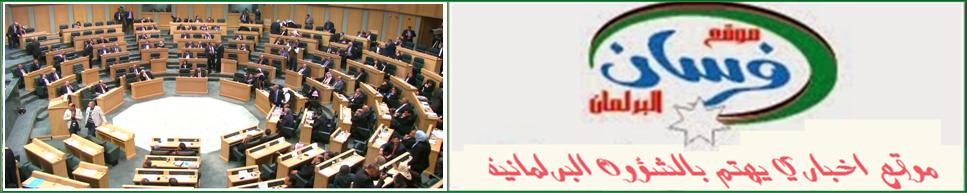 موقع فرسان البرلمان نيوز
