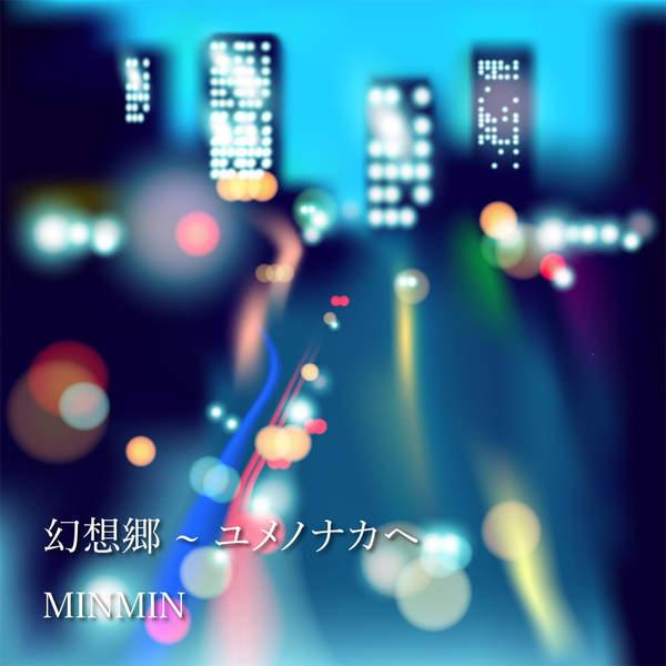 [Single] minmin – 幻想郷 ~ ユメノナカヘ (2015.12.20/MP3/RAR)