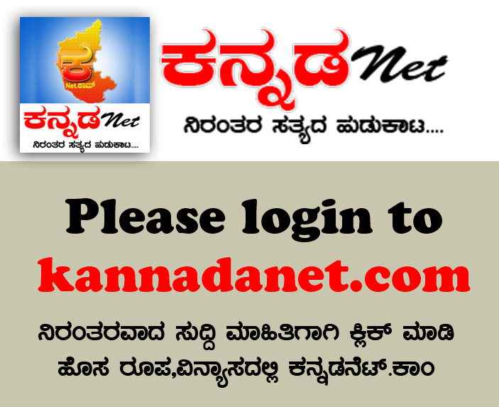 please login to kannadanet.com for regular news-updates