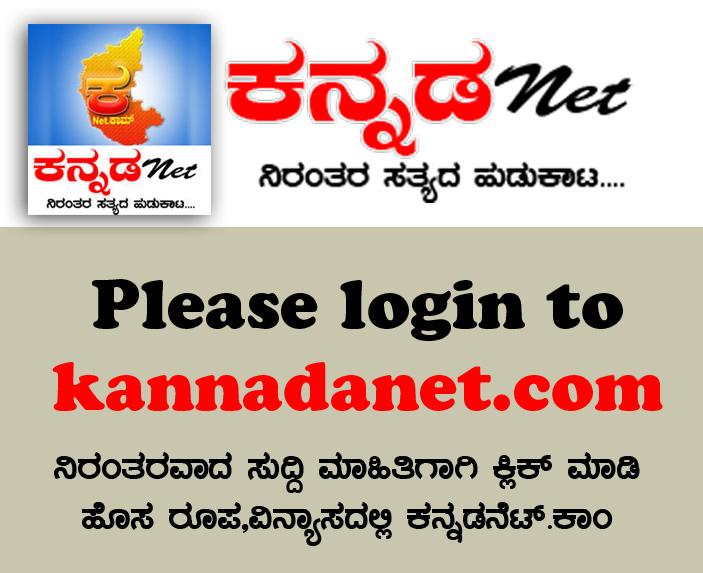 please login to kannadanet.com for regular news-updates