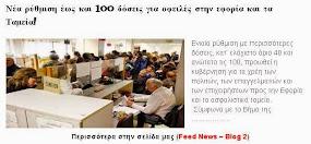 Νέα ρύθμιση έως και 100 δόσεις για οφειλές στην εφορία και τα Ταμεία!
